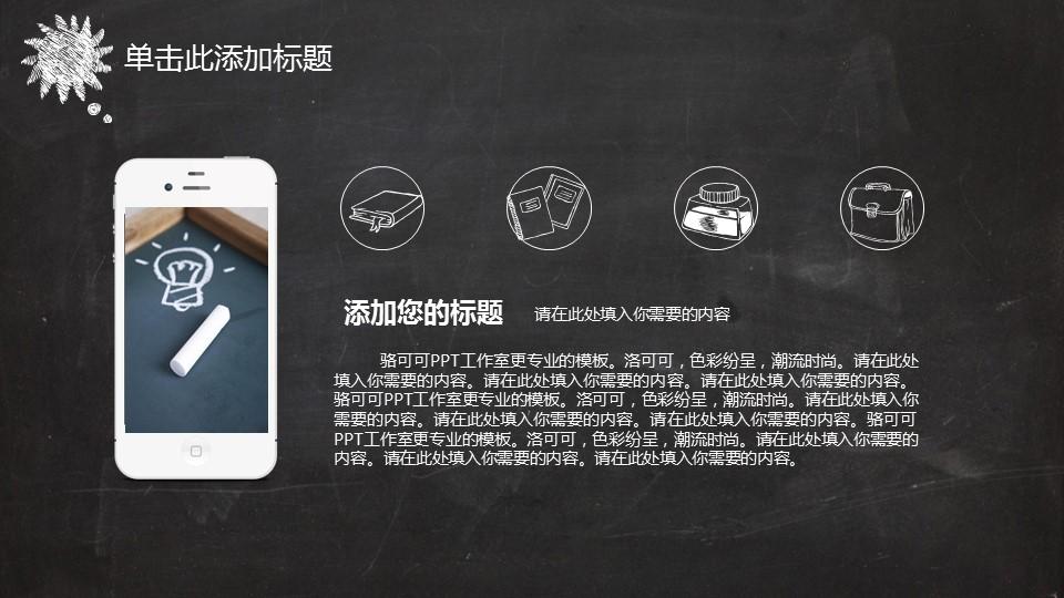 黑板风格创意教学PPT模板_预览图10