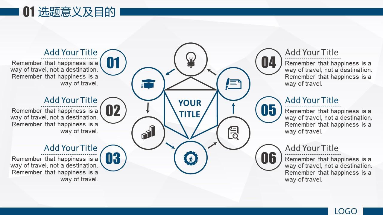 蓝色系学术论文答辩PowerPoint模板_预览图5