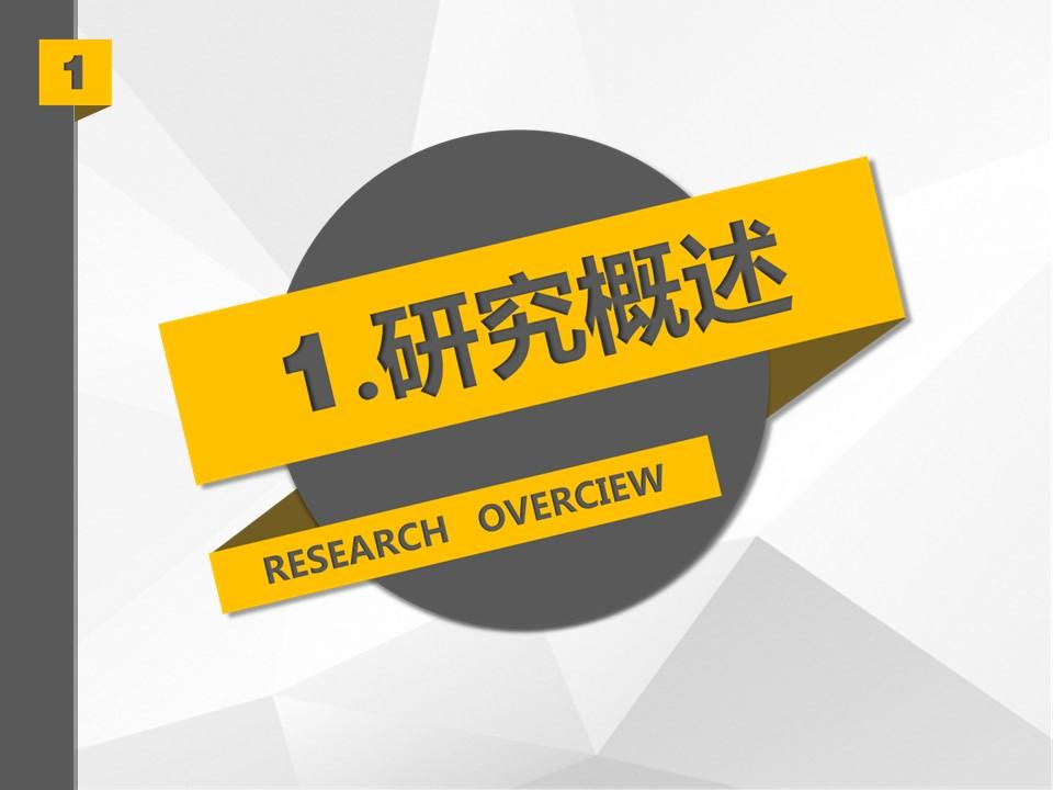 大学论文开题报告PPT模板下载_预览图3