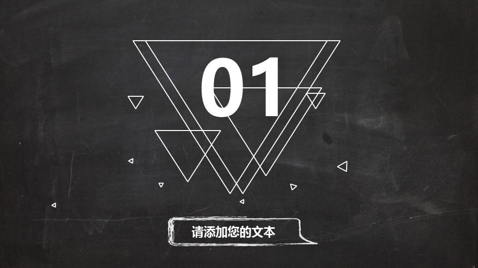 黑板风格创意教学PPT模板_预览图3