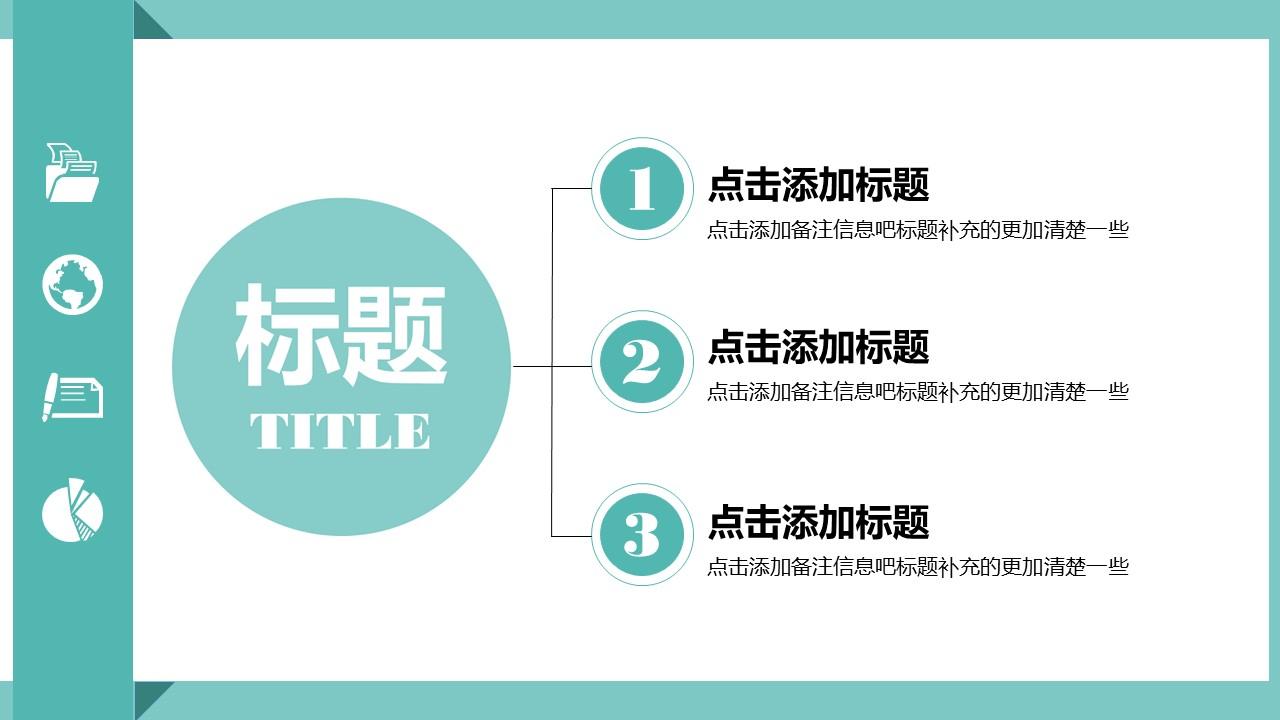 绿色扁平化工作总结商务PPT模版_预览图6