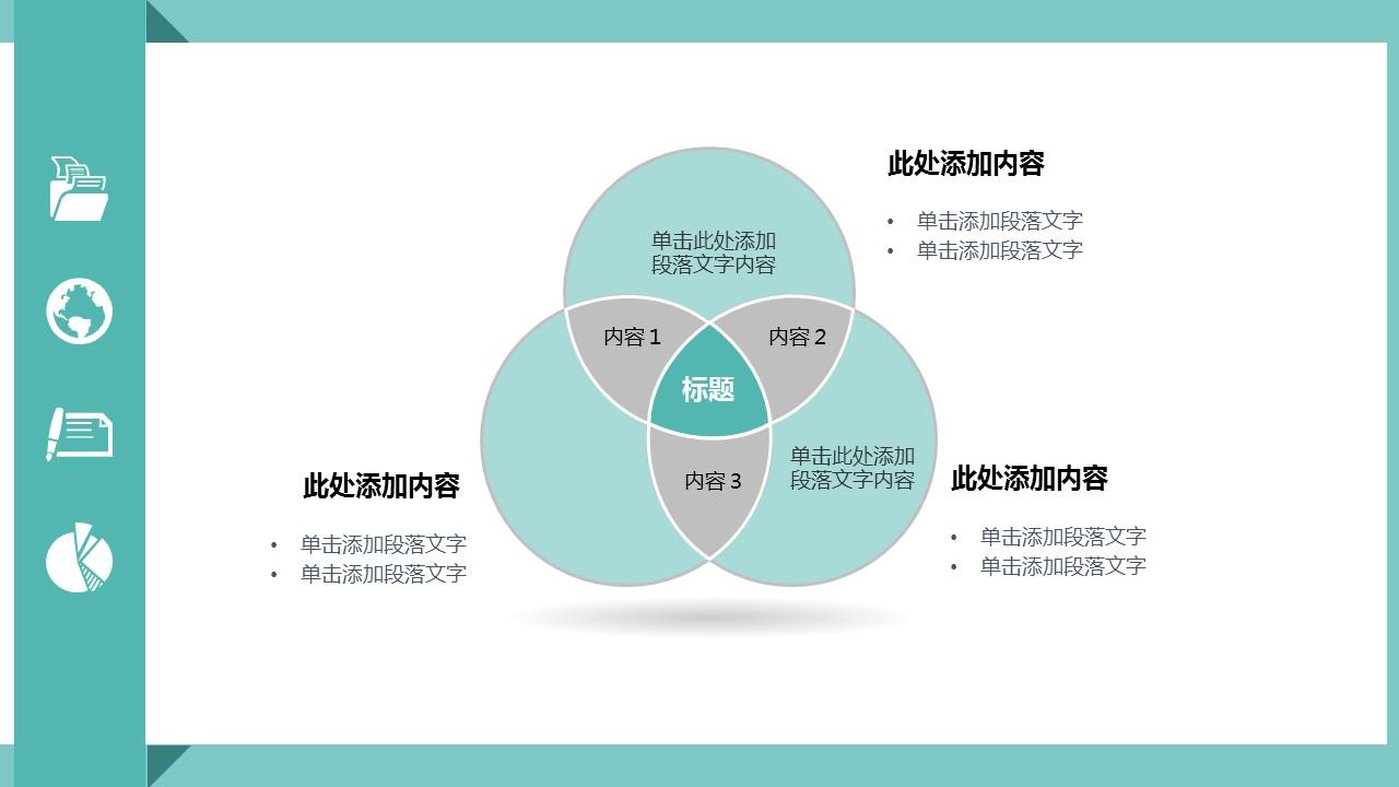 绿色扁平化工作总结商务PPT模版_预览图19
