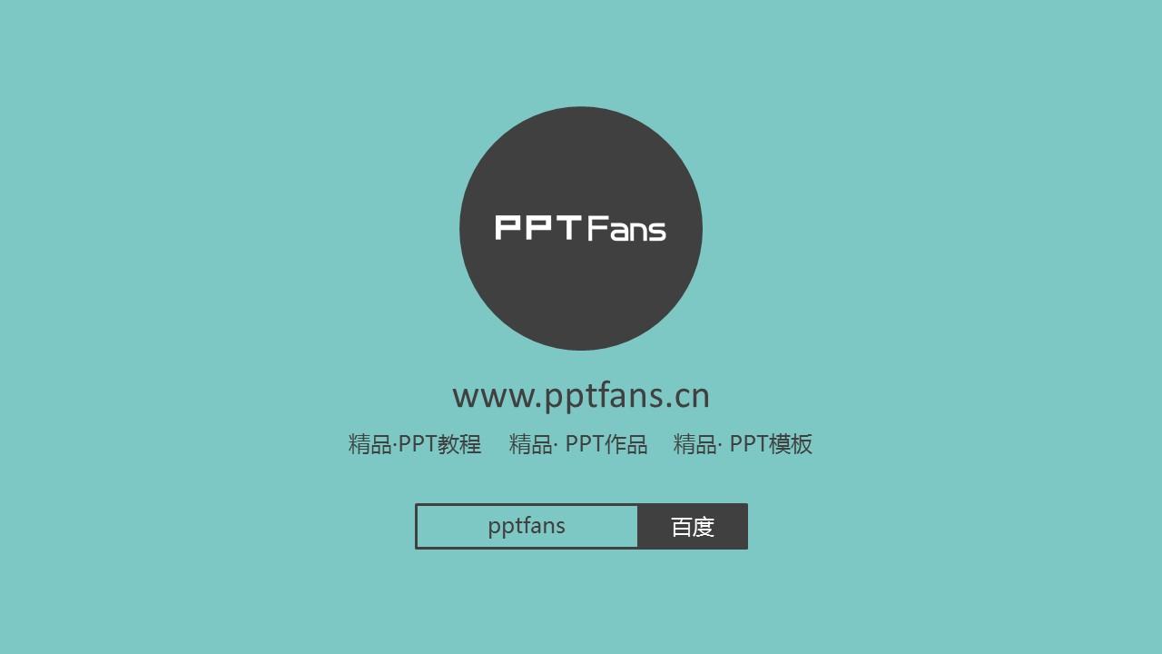 绿色扁平化工作总结商务PPT模版_预览图30