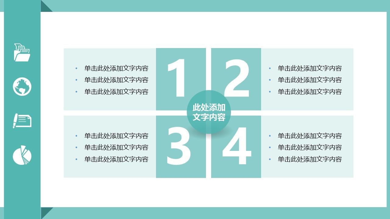 绿色扁平化工作总结商务PPT模版_预览图23