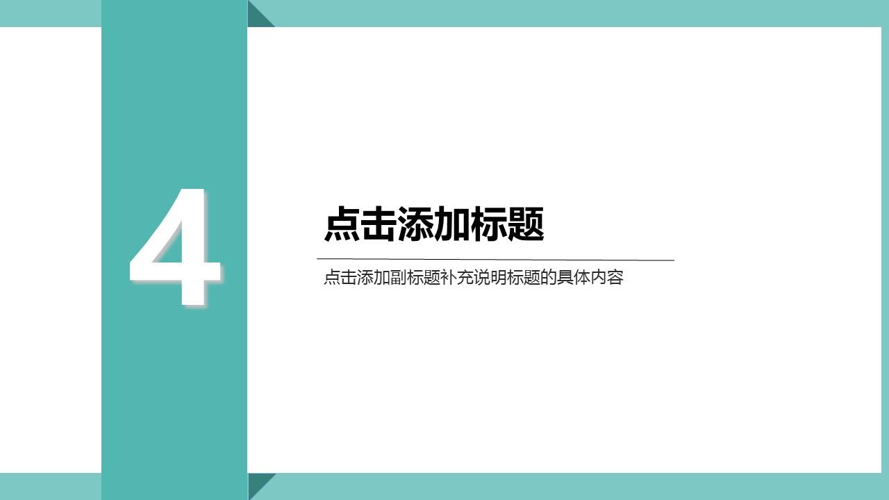 绿色扁平化工作总结商务PPT模版_预览图21