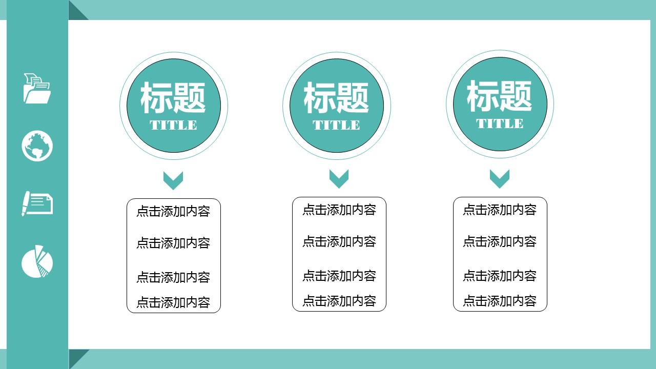 绿色扁平化工作总结商务PPT模版_预览图9