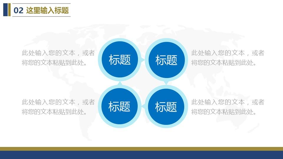精美简约的大学论文开题报告PowerPoint模板下载_预览图9