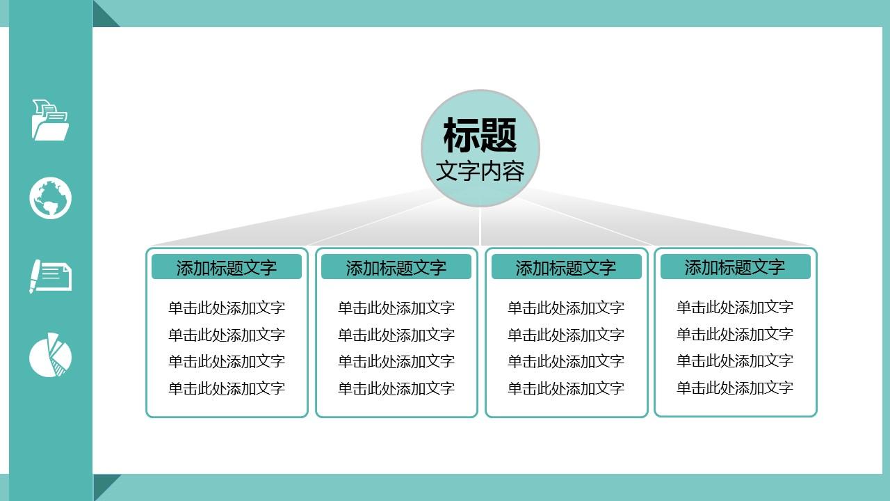 绿色扁平化工作总结商务PPT模版_预览图26