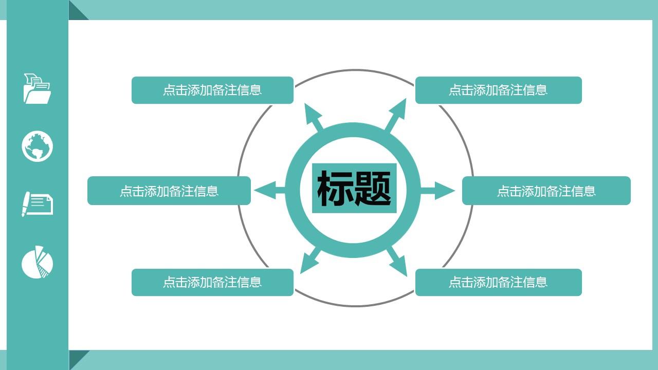 绿色扁平化工作总结商务PPT模版_预览图11