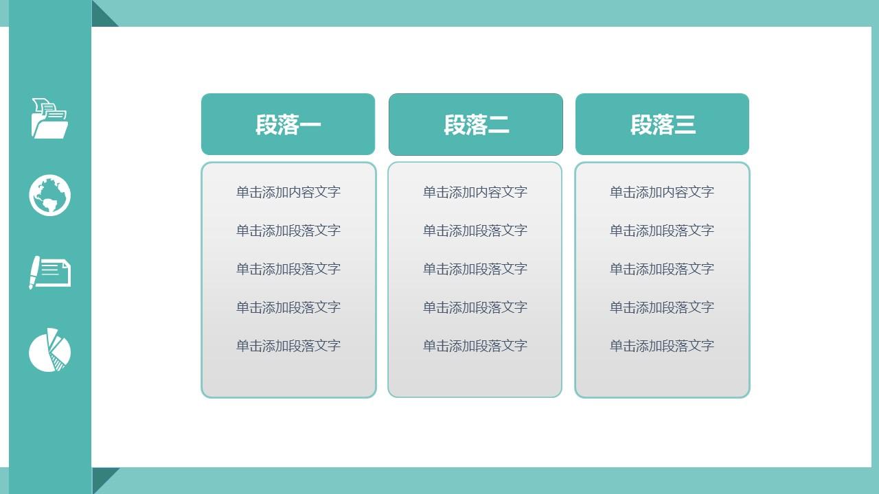 绿色扁平化工作总结商务PPT模版_预览图18