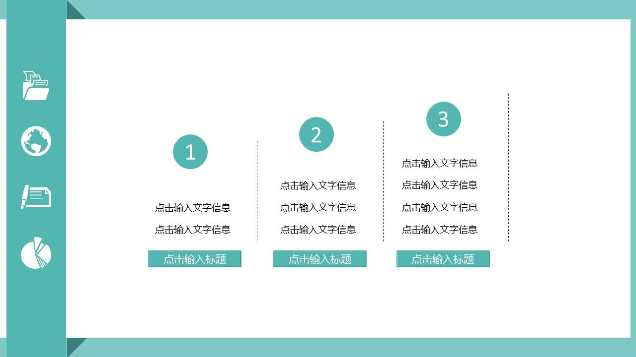 绿色扁平化工作总结商务PPT模版_预览图17