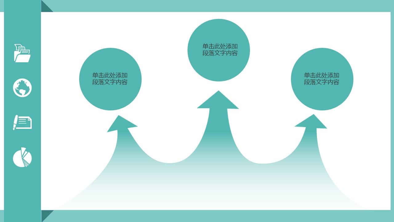 绿色扁平化工作总结商务PPT模版_预览图25