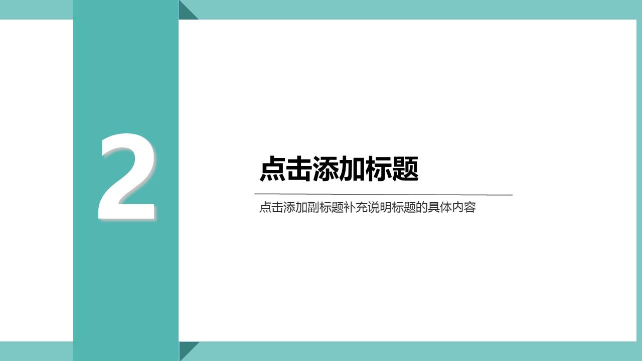绿色扁平化工作总结商务PPT模版_预览图7