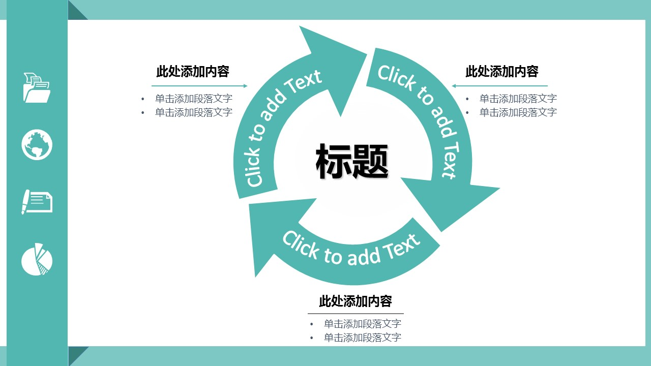 绿色扁平化工作总结商务PPT模版_预览图20