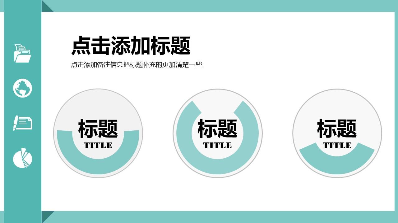 绿色扁平化工作总结商务PPT模版_预览图4