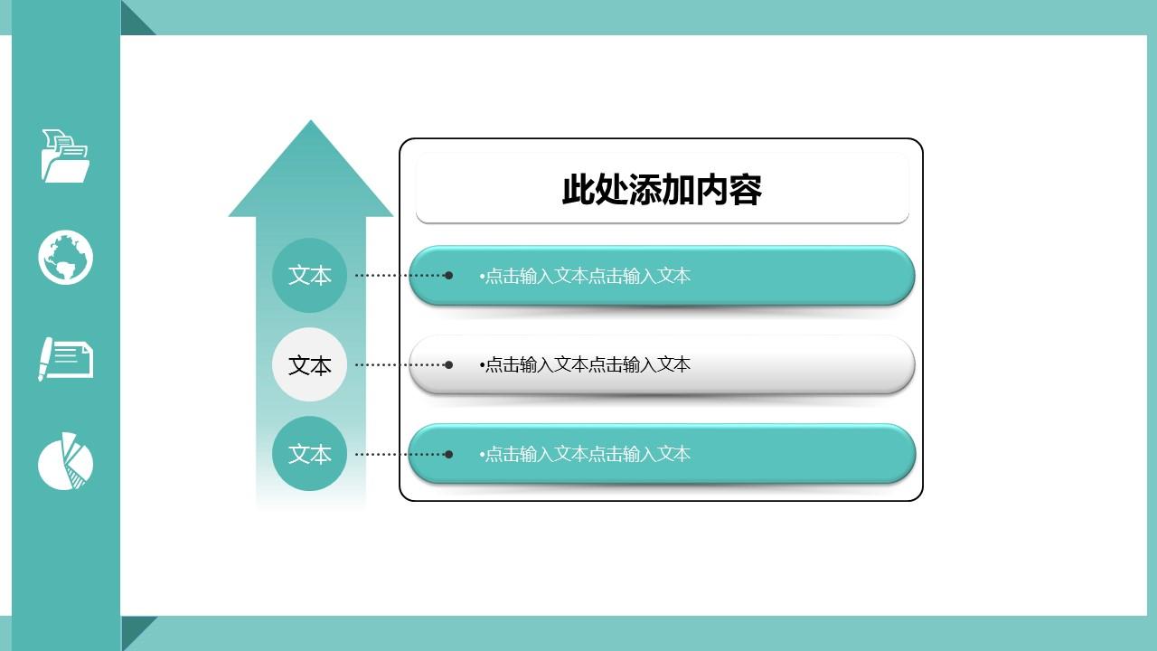 绿色扁平化工作总结商务PPT模版_预览图14