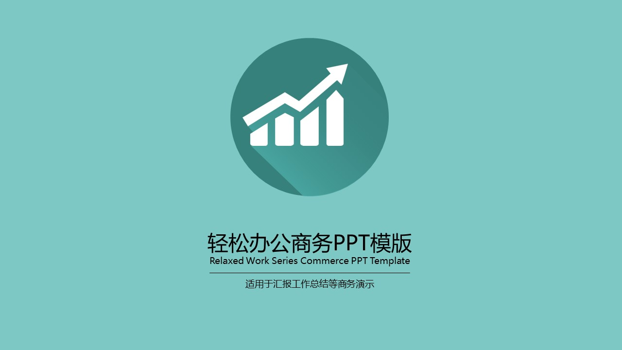 绿色扁平化工作总结商务PPT模版_预览图1