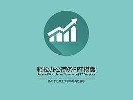 绿色扁平化工作总结商务PPT模版