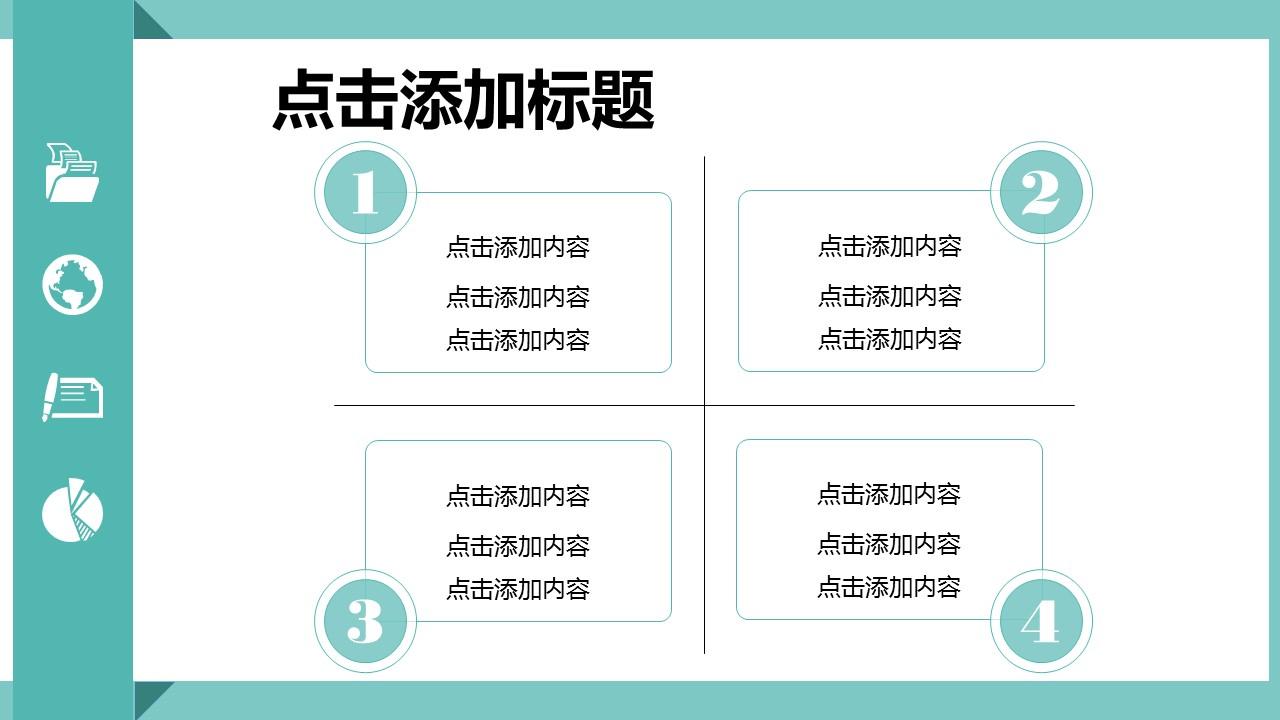 绿色扁平化工作总结商务PPT模版_预览图13