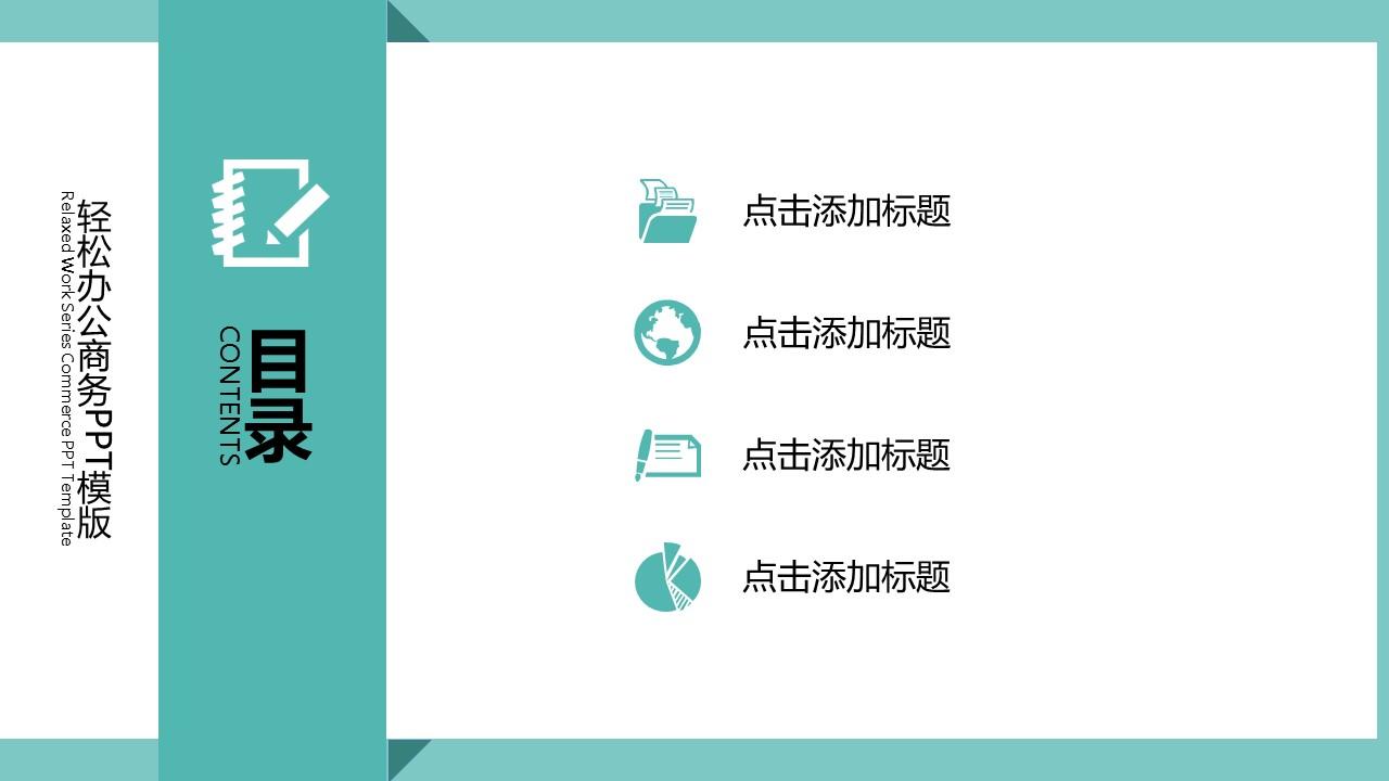 绿色扁平化工作总结商务PPT模版_预览图2