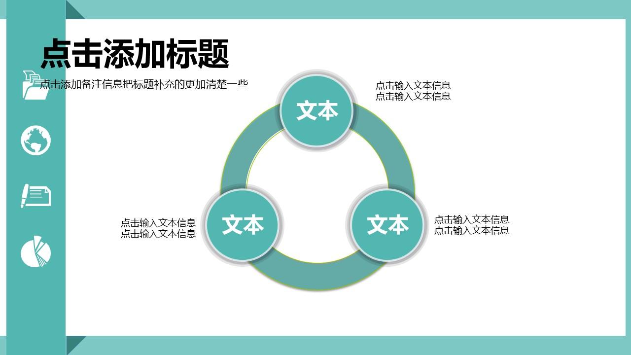 绿色扁平化工作总结商务PPT模版_预览图8