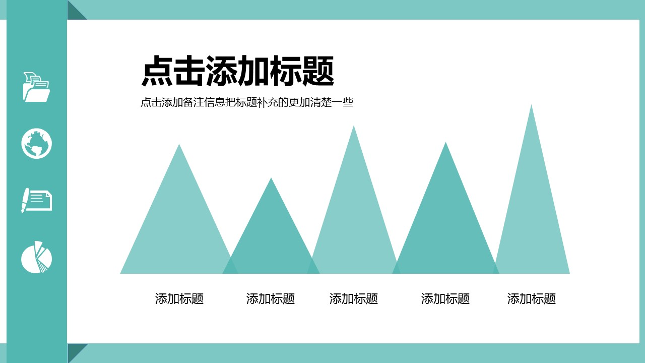 绿色扁平化工作总结商务PPT模版_预览图10