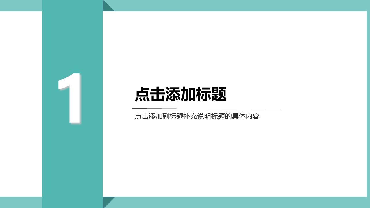 绿色扁平化工作总结商务PPT模版_预览图3