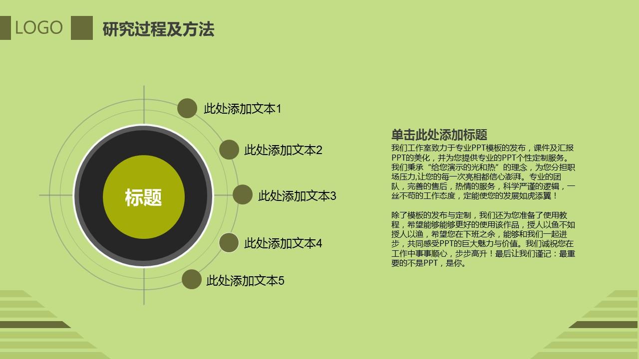 大学毕业论文答辩PPT模板下载_预览图3