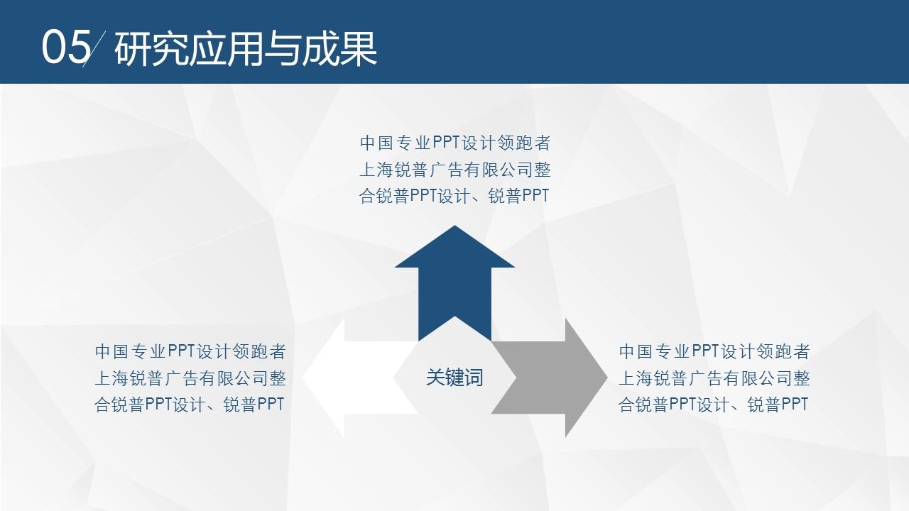 深蓝色严谨风格毕业论文答辩PPT模板_预览图19