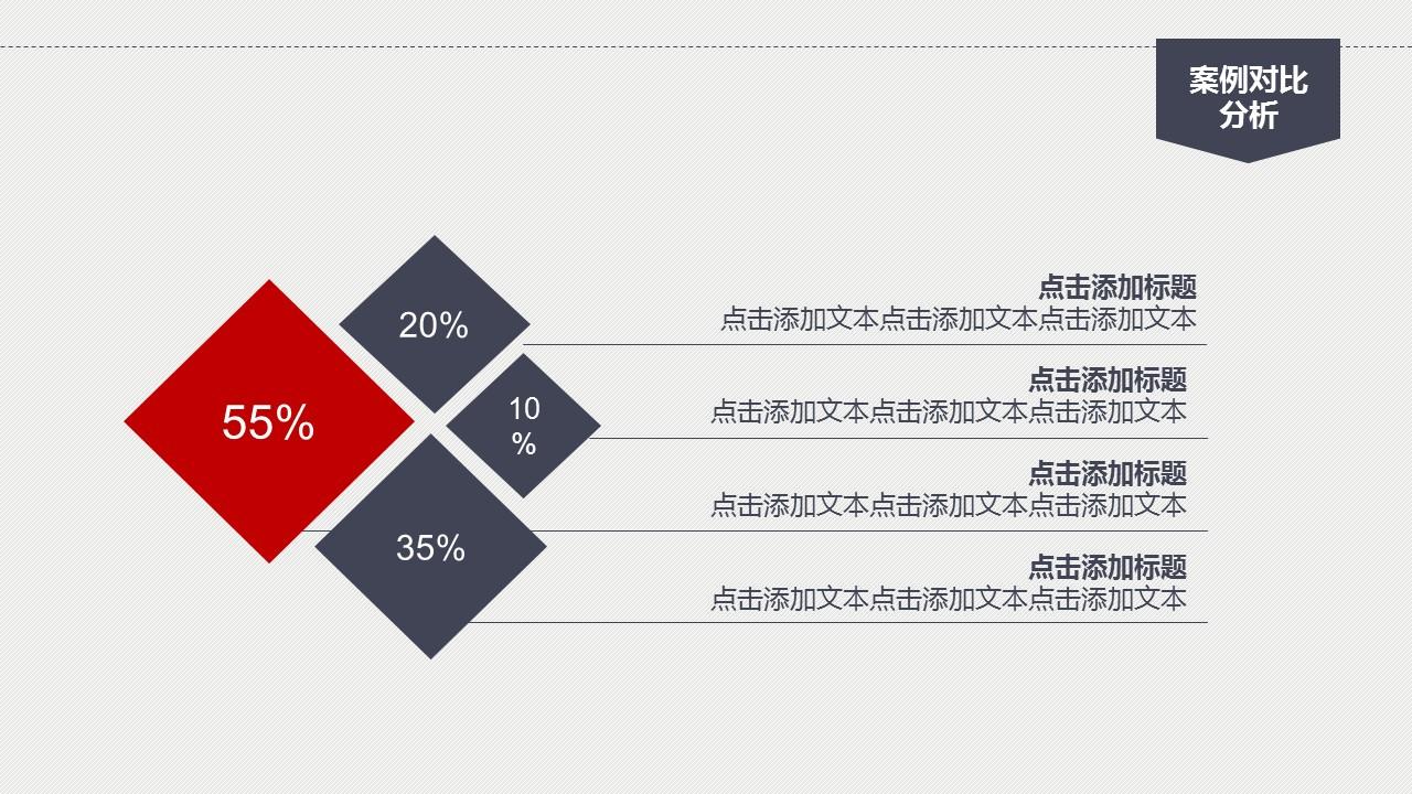 严谨实用高等学校论文答辩动态PPT模版_预览图24