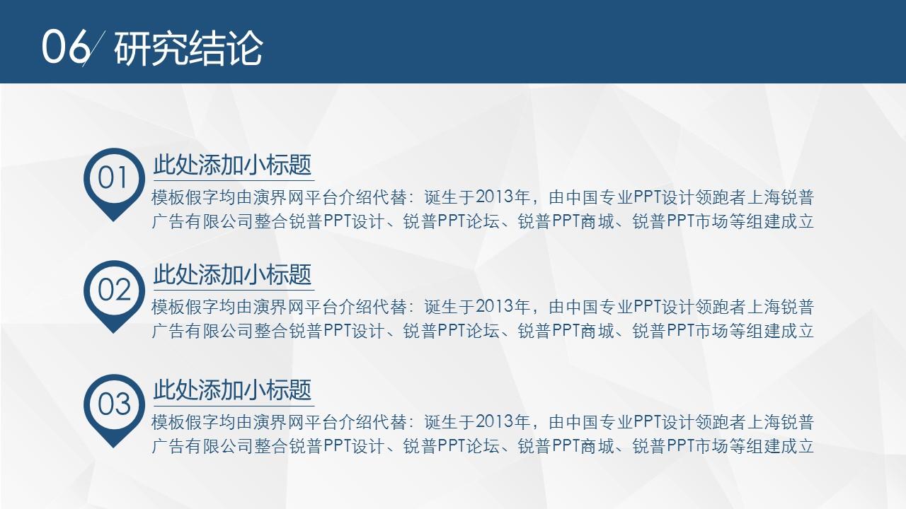 深蓝色严谨风格毕业论文答辩PPT模板_预览图24