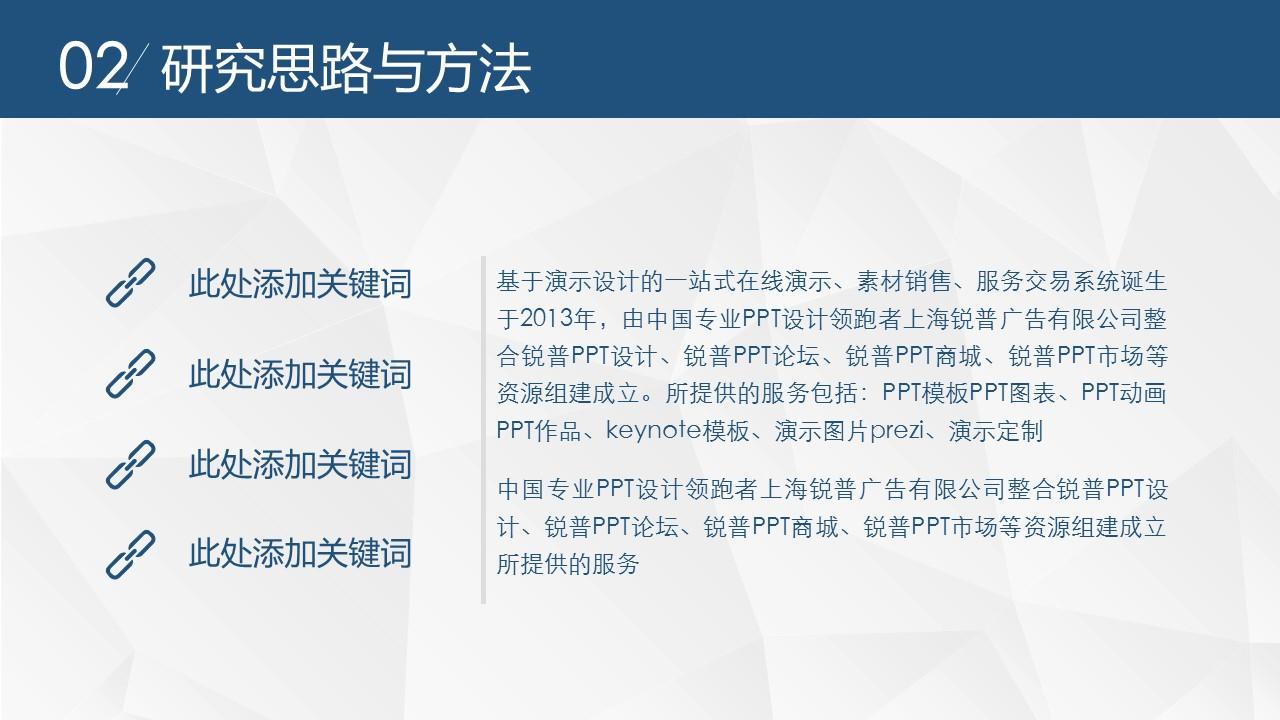 深蓝色严谨风格毕业论文答辩PPT模板_预览图9
