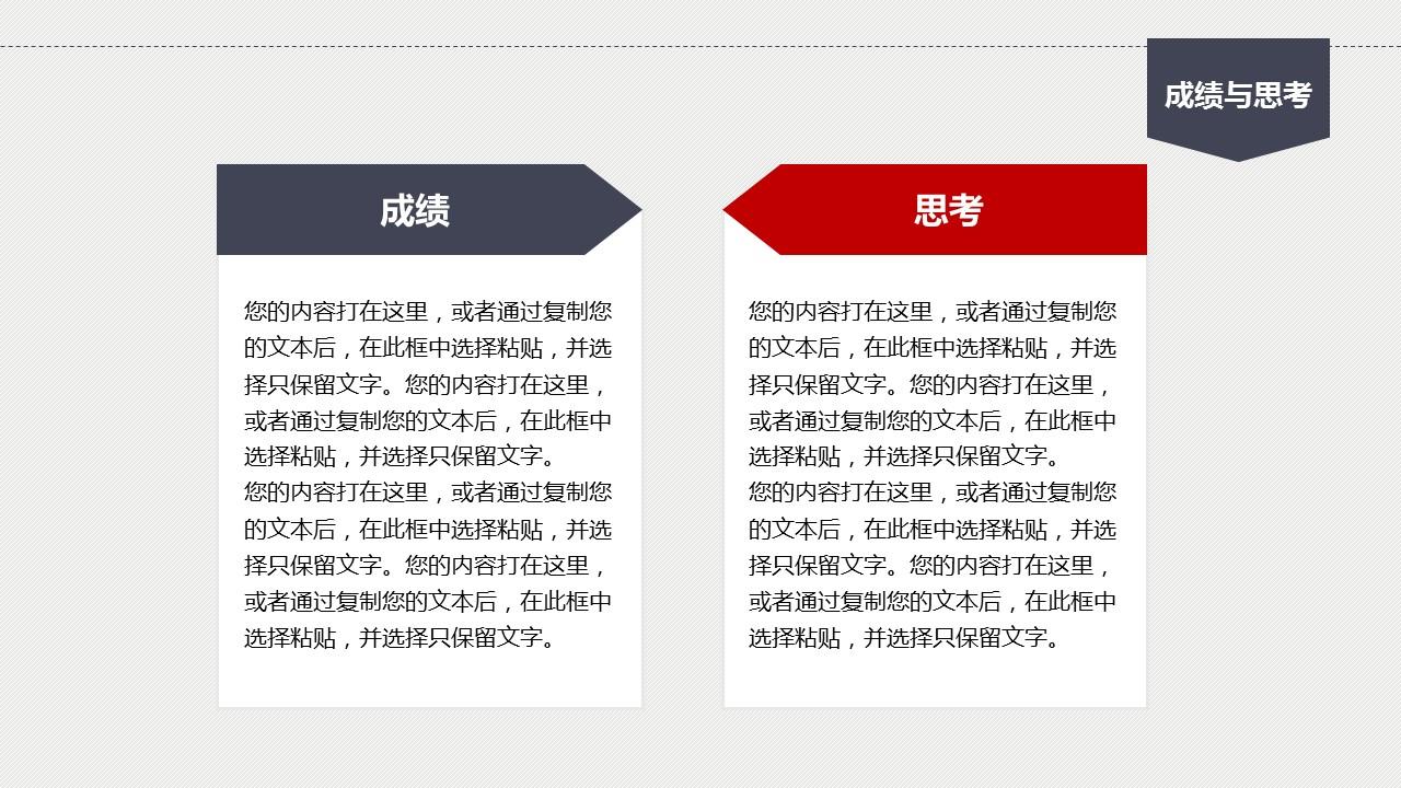 严谨实用高等学校论文答辩动态PPT模版_预览图29
