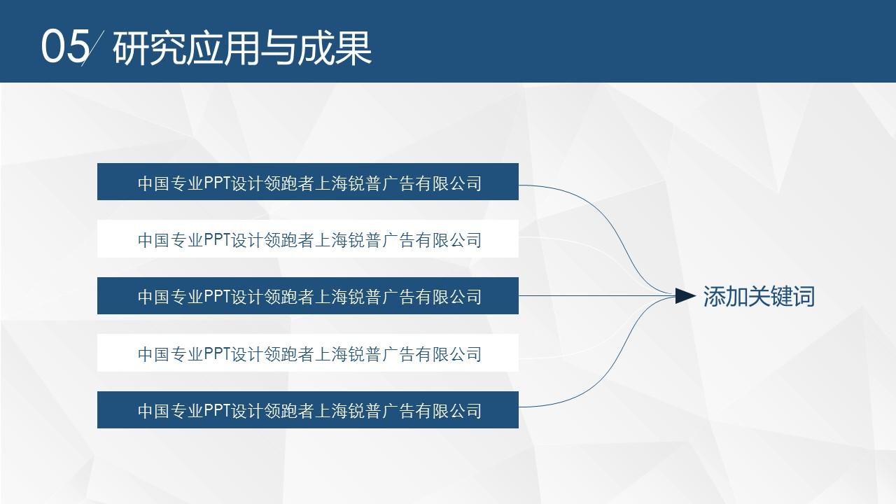 深蓝色严谨风格毕业论文答辩PPT模板_预览图18