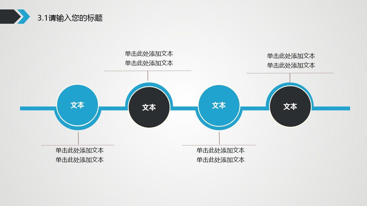 藍灰時間主題動態ppt模板下載圖片