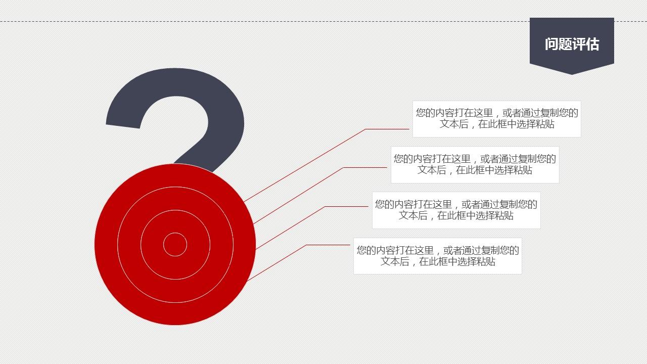 严谨实用高等学校论文答辩动态PPT模版_预览图25