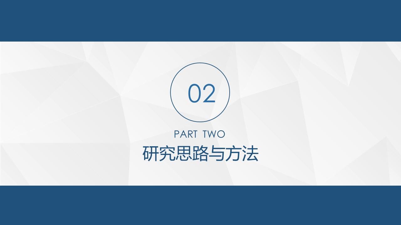 深蓝色严谨风格毕业论文答辩PPT模板_预览图7