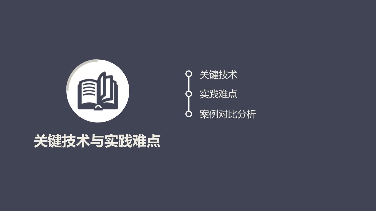 严谨实用高等学校论文答辩动态PPT模版_预览图15