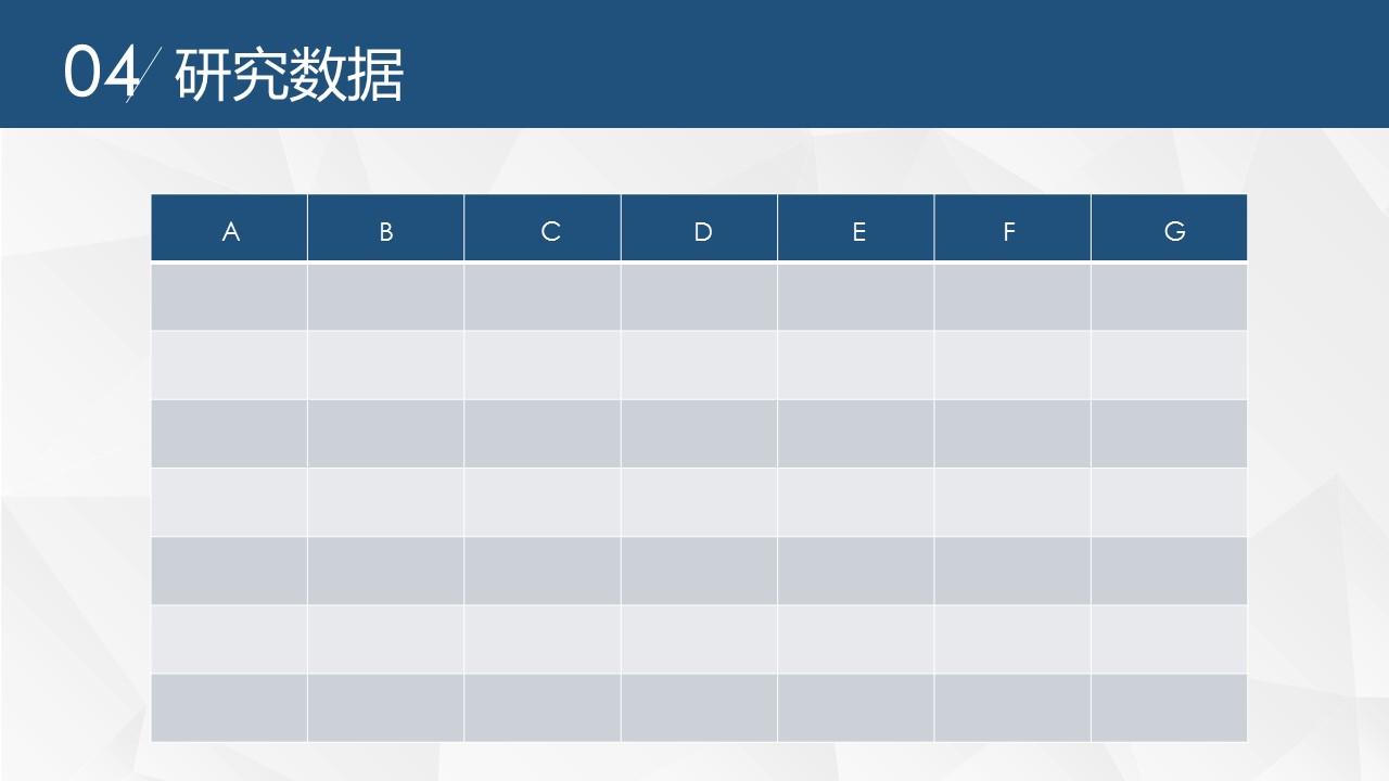 深蓝色严谨风格毕业论文答辩PPT模板_预览图15