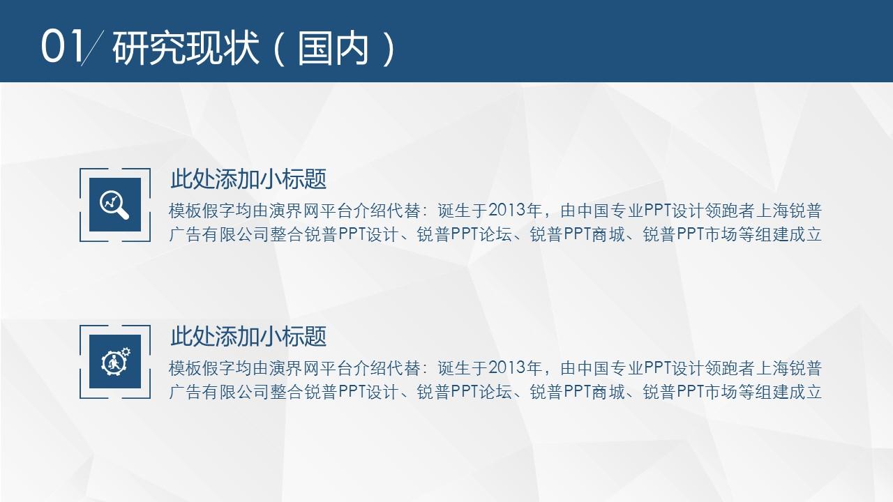 深蓝色严谨风格毕业论文答辩PPT模板_预览图4