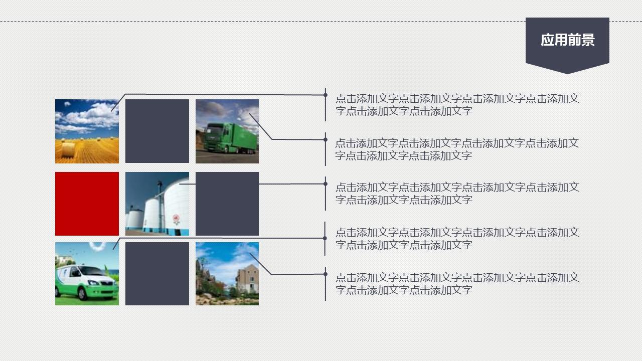 严谨实用高等学校论文答辩动态PPT模版_预览图22