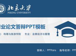 深蓝色严谨风格毕业论文答辩PPT模板