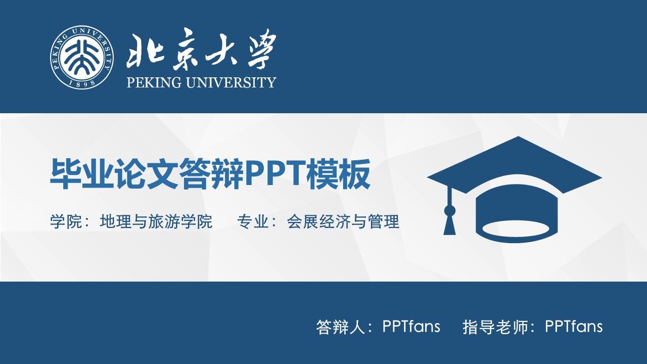 深蓝色严谨风格毕业论文答辩PPT模板_预览图1
