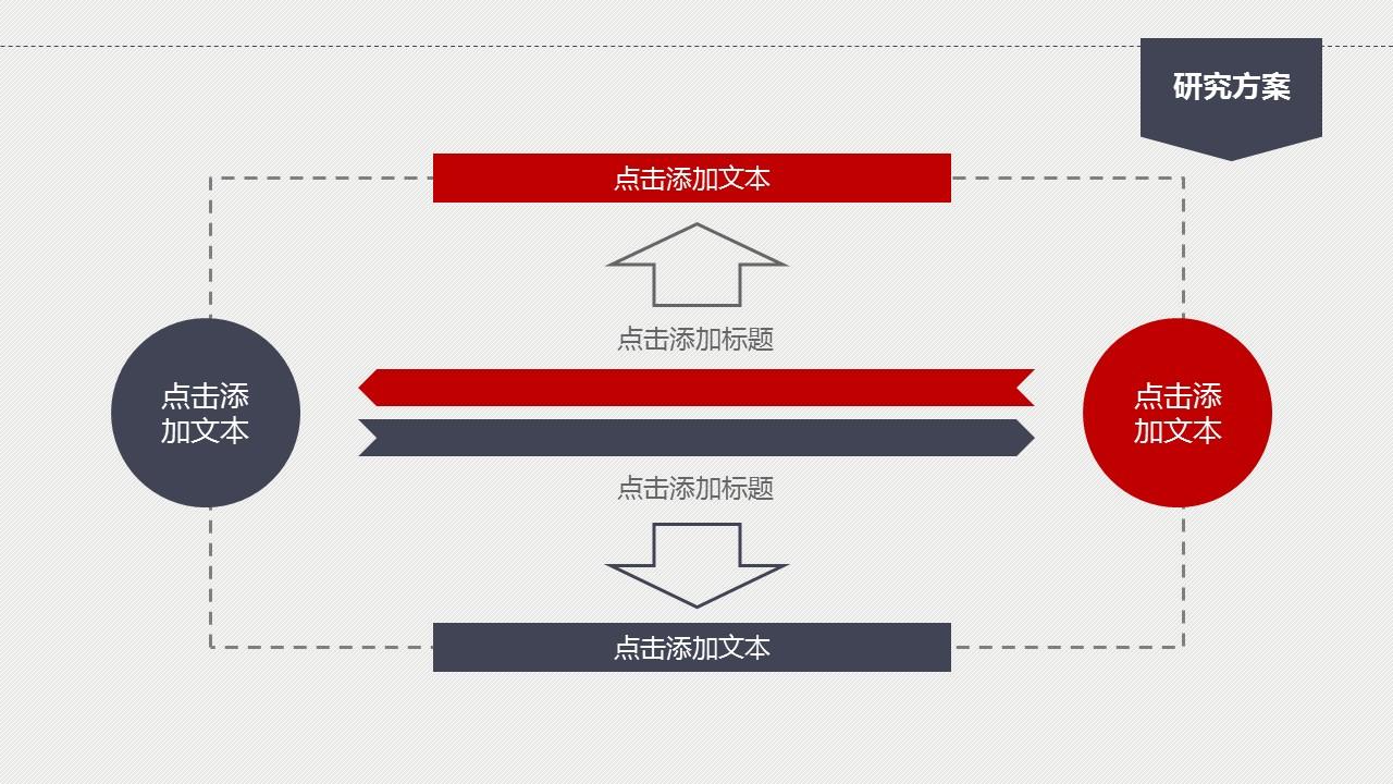 严谨实用高等学校论文答辩动态PPT模版_预览图13