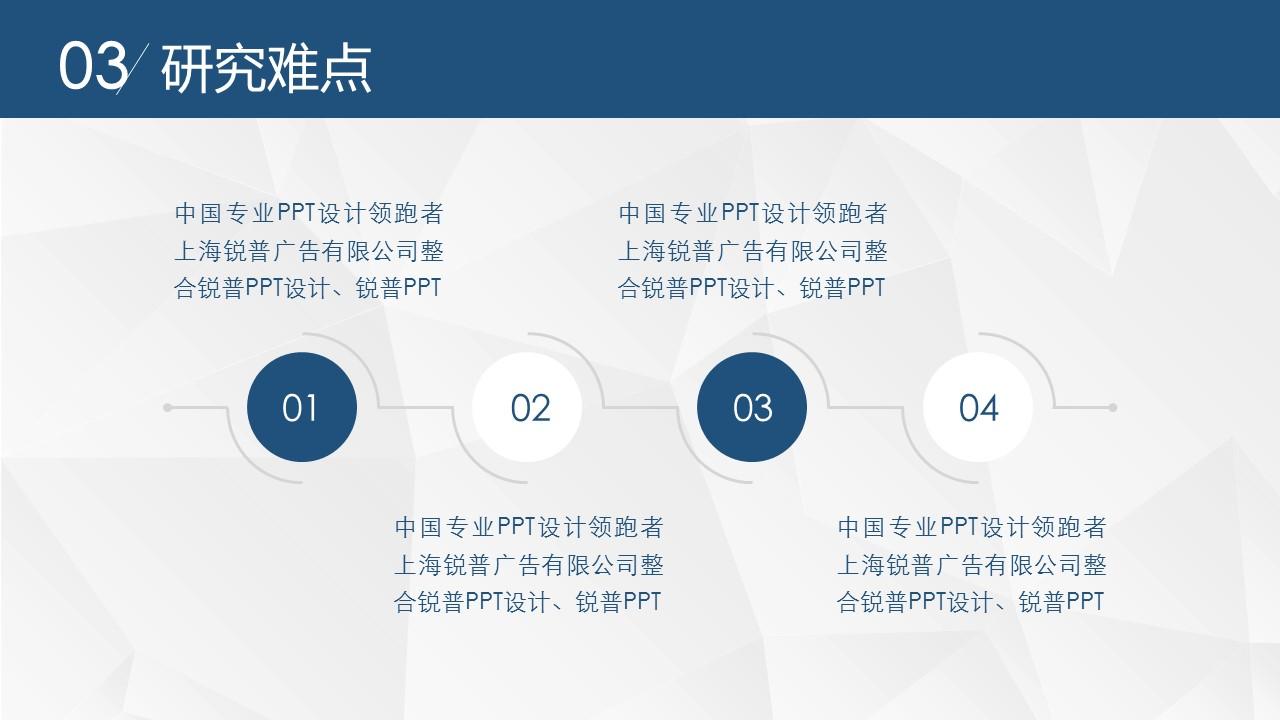 深蓝色严谨风格毕业论文答辩PPT模板_预览图13
