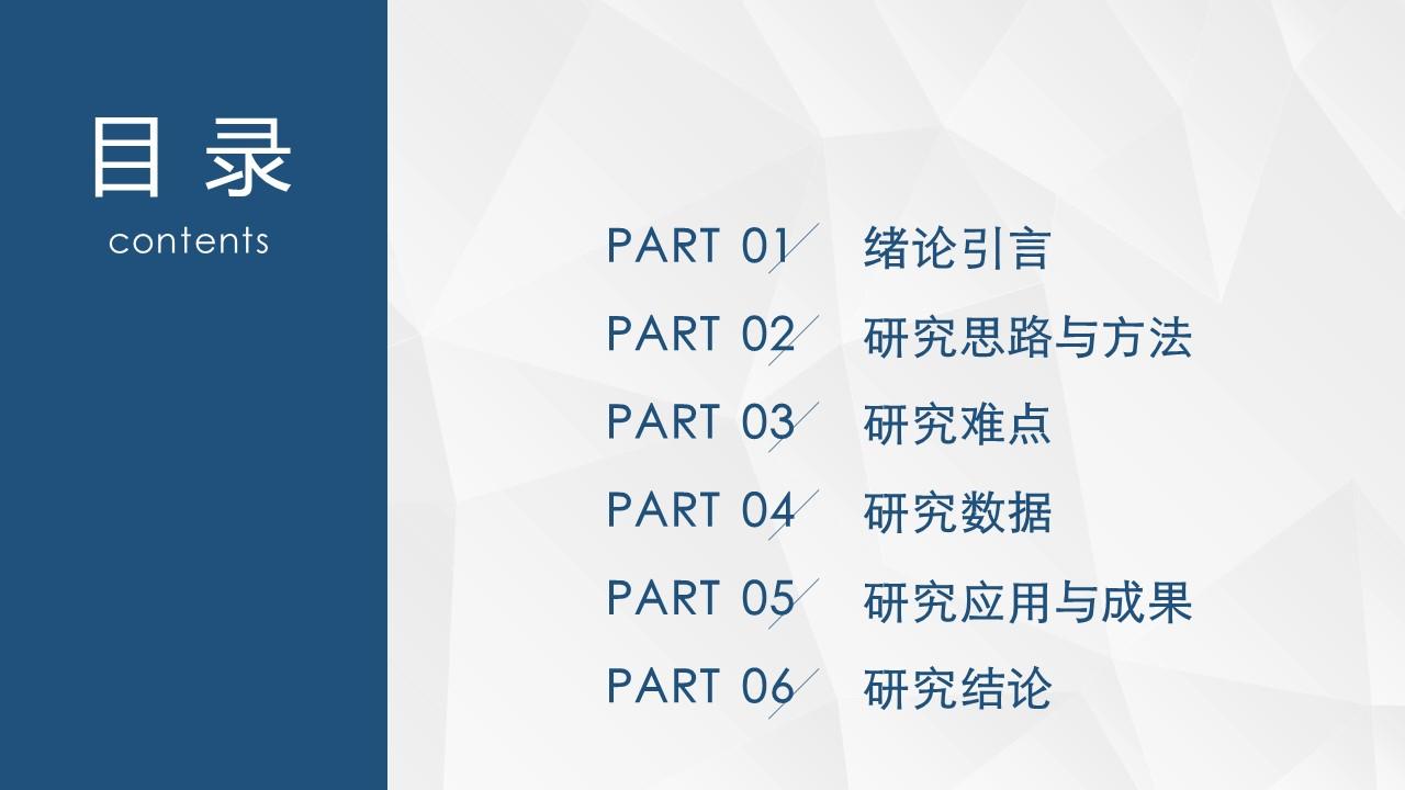 深蓝色严谨风格毕业论文答辩PPT模板_预览图2