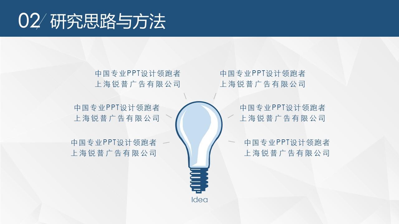 深蓝色严谨风格毕业论文答辩PPT模板_预览图8