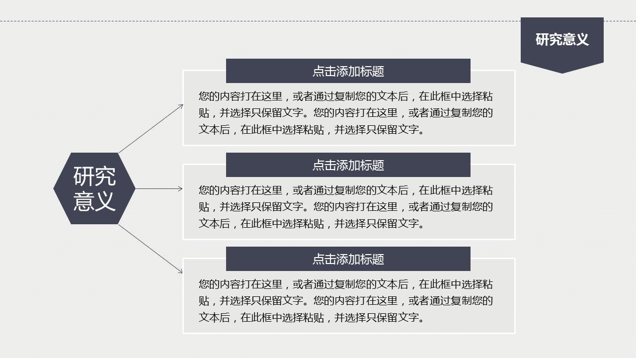 严谨实用高等学校论文答辩动态PPT模版_预览图5