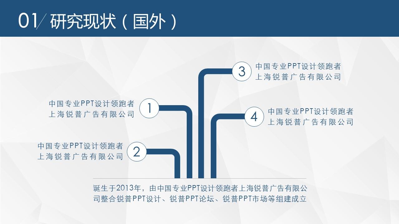 深蓝色严谨风格毕业论文答辩PPT模板_预览图5