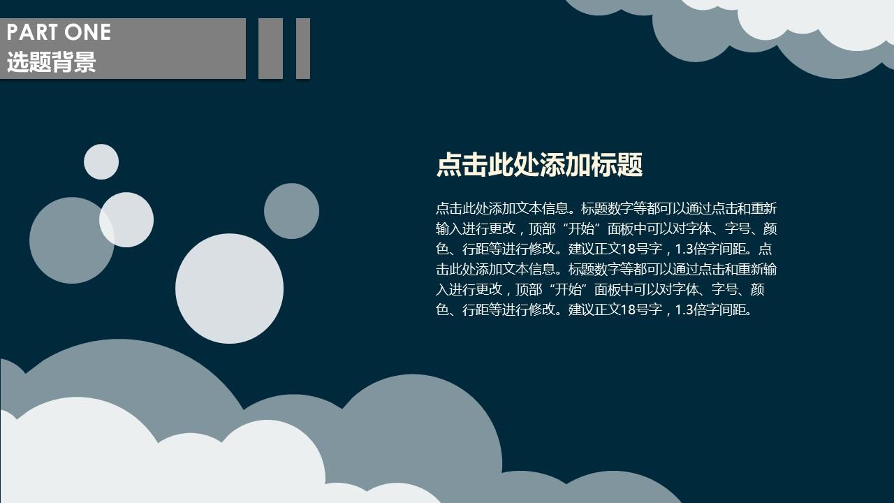 毕业设计答辩PPT模板下载_预览图6